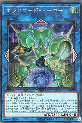 エクスコード・トーカー (Secret/EXFO-JP038)