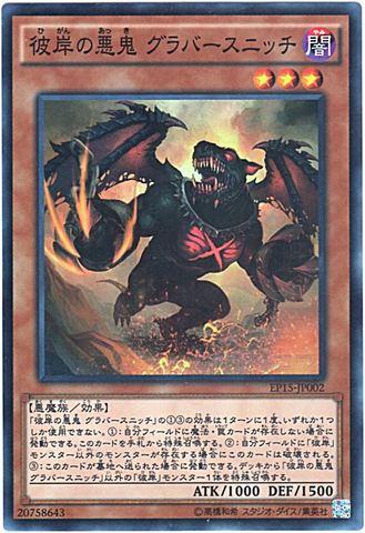 彼岸の悪鬼 グラバースニッチ (Super/EP15-JP002)