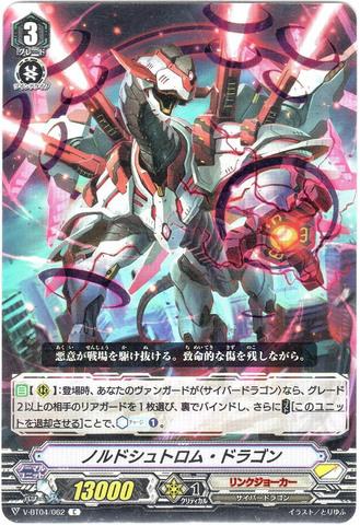 ノルドシュトロム・ドラゴン C(VBT04/062)