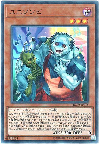 ユニゾンビ (Super/RC02-JP018)