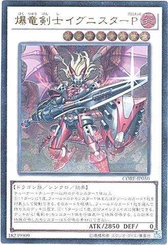 爆竜剣士イグニスターP (Ultimate/CORE-JP050)
