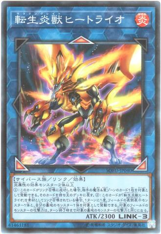 転生炎獣ヒートライオ (Super/SOFU-JP040)⑧L/炎3