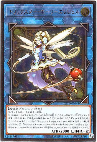 トリックスター・ホーリーエンジェル (Ultimate/COTD-JP044)