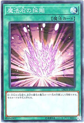 魔法石の採掘 (N/N-P)①通常魔法
