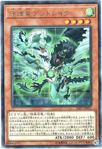 守護竜アンドレイク (Rare/SAST-JP015)