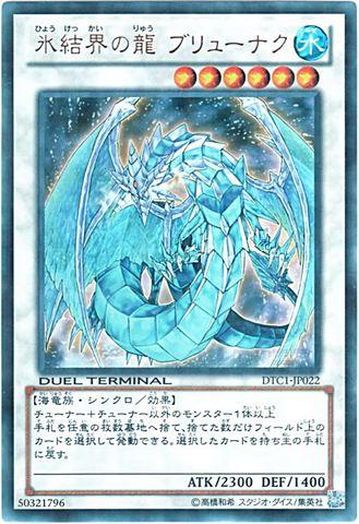 氷結界の龍 ブリューナク (Ultra/DTC1-JP022)⑦S/水6/DTC1