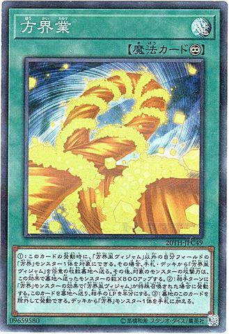 方界業 (Super-P/20TH-JPC49)①永続魔法