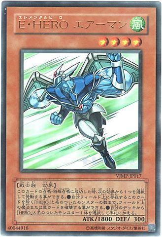 E・HERO エアーマン (Ultra)③風4
