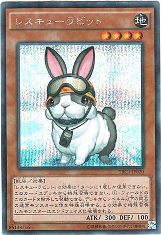 レスキューラビット (Secret/TRC1-JP020)