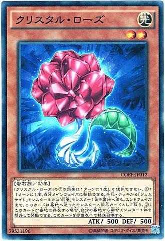 クリスタル・ローズ (Normal/CORE-JP012)