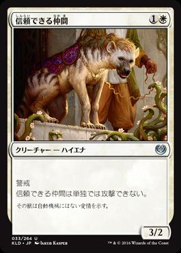信頼できる仲間/Trusty Companion/KLD-033/U/白