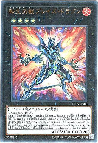 転生炎獣ブレイズ・ドラゴン (Ultra/LVDS-JPA03)⑥X/炎4