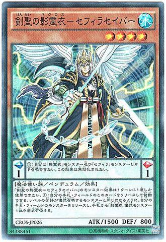 剣聖の影霊衣-セフィラセイバー (Normal/CROS-JP026)