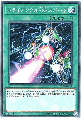 トライアングル・X・スパーク (Normal)①通常魔法