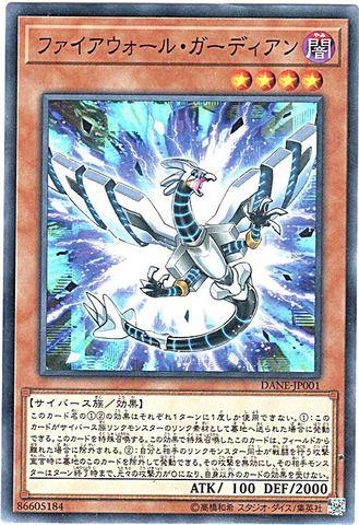 ファイアウォール・ガーディアン (Normal/DANE-JP001)
