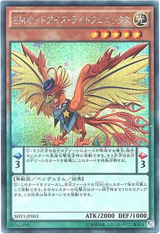 EMオッドアイズ・ライトフェニックス (Secret/SHVI-JP003)