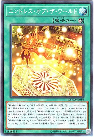 エンドレス・オブ・ザ・ワールド (Normal/CYHO-JP056)①儀式魔法
