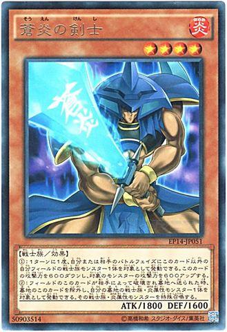 蒼炎の剣士 (N/R)③炎4