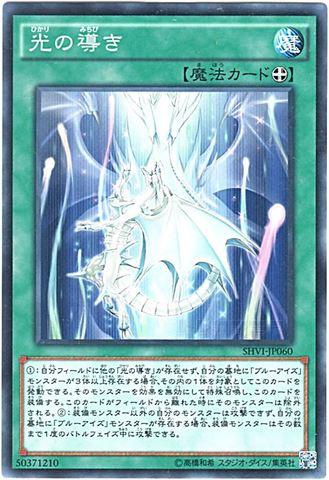 光の導き (Normal/SHVI-JP060)①装備魔法