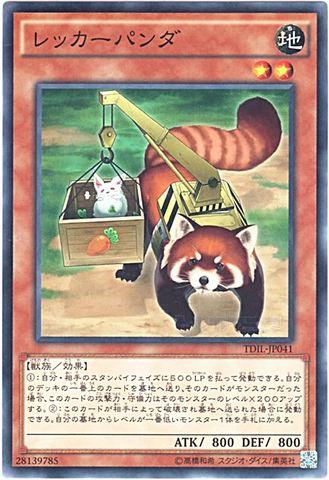 レッカーパンダ (N-Rare/TDIL-JP041)③地2