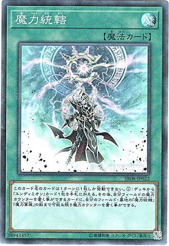 魔力統轄 (Super/SR08-JP022)・SR08①通常魔法