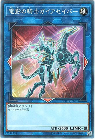 電影の騎士ガイアセイバー (Super/COTD-JP051)