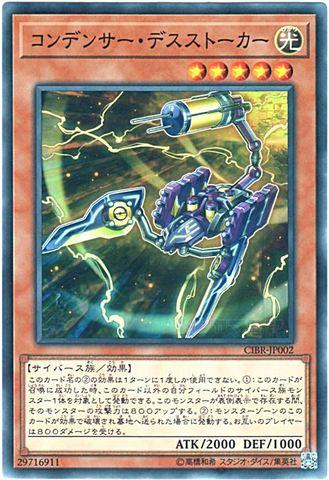 コンデンサー・デスストーカー (Normal/CIBR-JP002)③光5