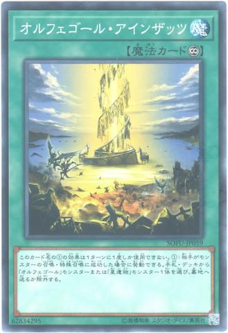 オルフェゴール・アインザッツ (Normal/SOFU-JP059)オルフェゴール①永続魔法