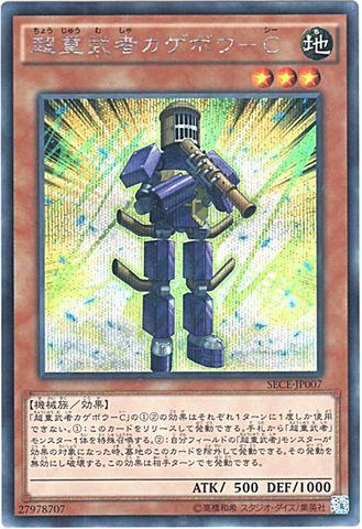 超重武者カゲボウ-C (Secret/SECE-JP007)③地3