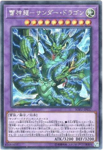 雷神龍-サンダー・ドラゴン (Secret/SOFU-JP037)サンダー⑤融合光10