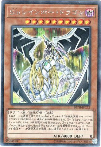 Sin レインボー・ドラゴン (Secret)③闇10