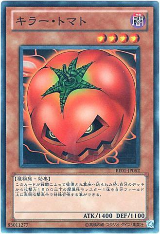 キラー・トマト (Super)
