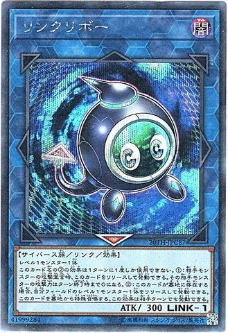 リンクリボー (Secret/20TH-JPC87)⑧L/闇1