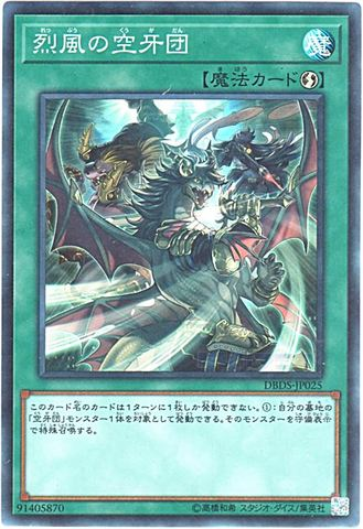 烈風の空牙団 (Super/DBDS-JP025)①速攻魔法