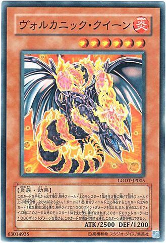 ヴォルカニック・クイーン (Normal)③炎6