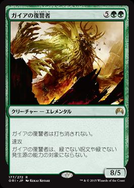ガイアの復讐者/Gaea s Revenge/ORI-177/R/緑