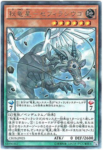 秘竜星-セフィラシウゴ  (N/R)