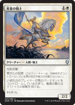 善意の騎士//DOM-023/U/白