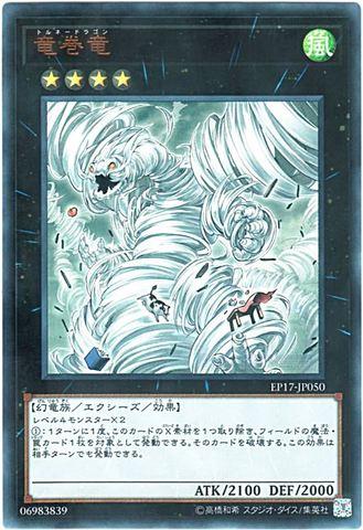 竜巻竜 (Ultra/EP17-JP050)⑥X/風4