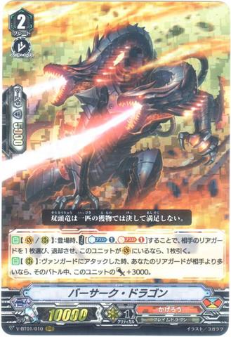 バーサーク・ドラゴン RRR(VBT01/010)