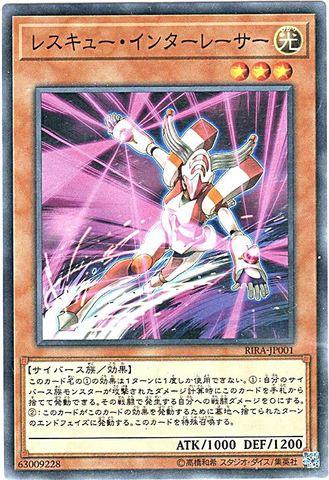 レスキュー・インターレーサー (N/RIRA-JP001)③光3