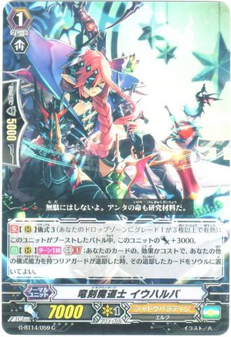 竜刻魔道士 イウハルバ C(GBT14/059)