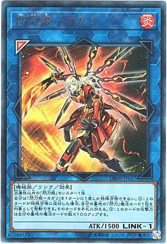 閃刀姫-カガリ (Ultra/DBDS-JP027)閃刀姫⑧L/炎1