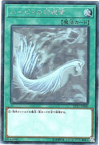 ハーピィの羽根帚 (Holographic/DP21-JP000)①通常魔法