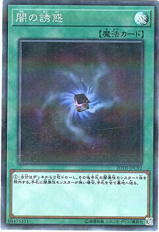 闇の誘惑 (Super-P/20TH-JPC92)①通常魔法
