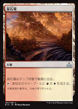 採石場/Stone Quarry/RIX-190/U/土地/スタンダード