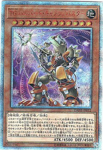 TG ハルバード・キャノン/バスター (20th Secret/DANE-JP012)