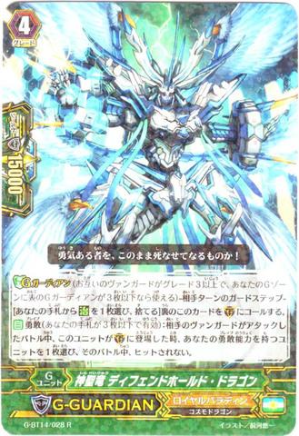 神聖竜 ディフェンドホールド・ドラゴン R GBT14/028(ロイヤルパラディン)