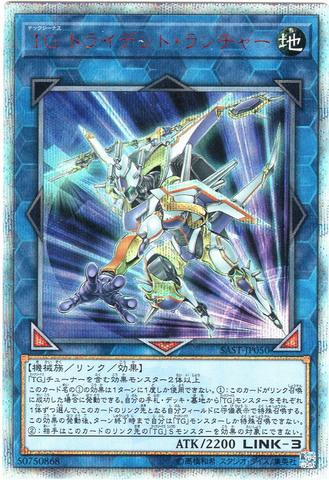TG トライデント・ランチャー (20th Secret/SAST-JP050)