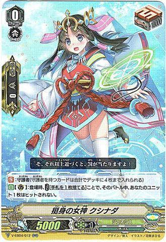 挺身の女神 クシナダ RR VEB04/012(ジェネシス)